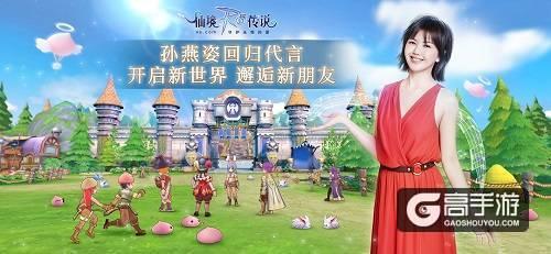 仙境传说RO手游新服正式开启,携手孙燕姿一起探索新世界!