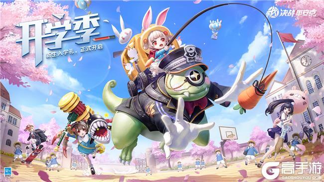 挑战体验升级 《决战!平安京》返校季新版本上线