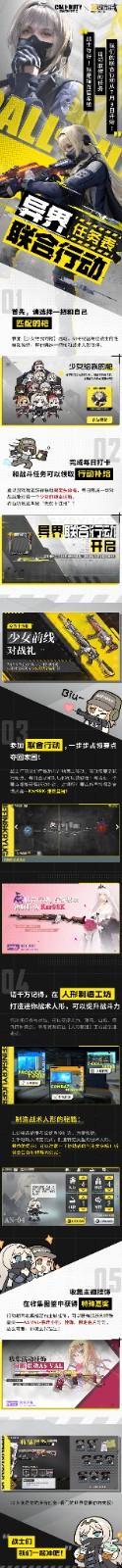 《使命召唤手游》7月预告 | 异界联合行动一站式导游,和少女一起玩转一夏!