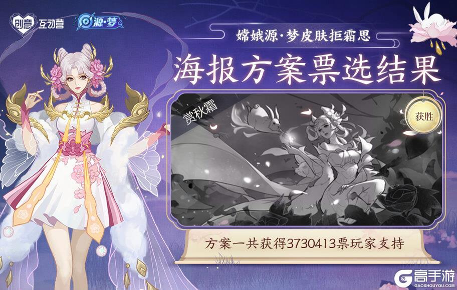 《王者荣耀》嫦娥源·梦皮肤海报票选结果公布